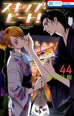Skip Beat ! 44 Manga