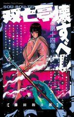 Souboutei Kowasu Beshi 14