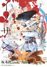 Innocent Rouge 10 Manga
