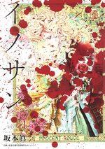 Innocent Rouge 11 Manga