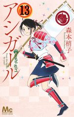 Ashi-Girl # 13