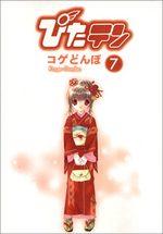 Pitaten 7 Manga