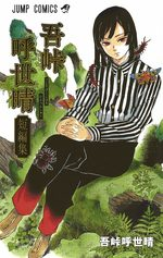 Gotouge Koyoharu Tanhenshuu 1 Manga