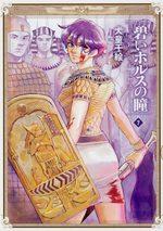Reine d'Égypte 7