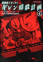 Kidou Senshi Gundam - Gihren Ansatsu Keikaku 4 Manga