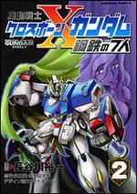 Mobile Suit Cross Bone Gundam Steel 7 2 Manga