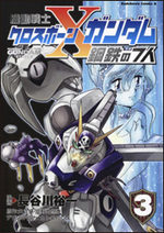 Mobile Suit Cross Bone Gundam Steel 7 3 Manga