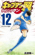 Captain Tsubasa: Rising Sun 12 Manga