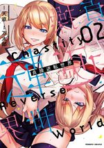 Chastity reverse world 2 Manga
