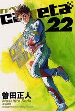 Capeta 22 Manga