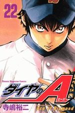 Daiya no Ace 22