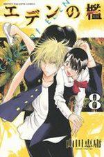 Cage of Eden 8 Manga