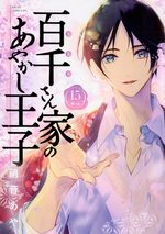 The Demon Prince & Momochi 15 Manga