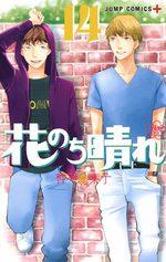 Hana nochi hare - Hana yori dango next season 14