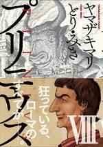 Pline 8 Manga