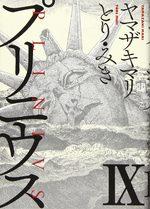 Pline 9 Manga