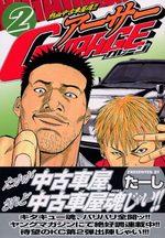 Nekketsu Chûkosha Tamashii!! Arthur Garage 2 Manga