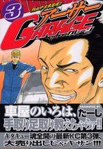 Nekketsu Chûkosha Tamashii!! Arthur Garage 3 Manga