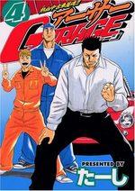 Nekketsu Chûkosha Tamashii!! Arthur Garage 4 Manga