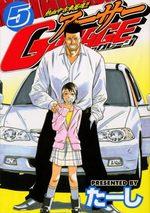 Nekketsu Chûkosha Tamashii!! Arthur Garage 5 Manga