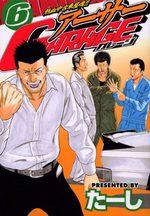 Nekketsu Chûkosha Tamashii!! Arthur Garage 6 Manga