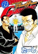 Nekketsu Chûkosha Tamashii!! Arthur Garage 8 Manga