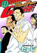 Nekketsu Chûkosha Tamashii!! Arthur Garage 9 Manga