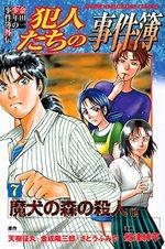Kindaichi Shounen no Jikenbo Gaiden Hannin tachi no Jikenbo 7 Manga