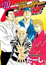 Nekketsu Chûkosha Tamashii!! Arthur Garage 10 Manga