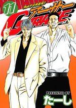Nekketsu Chûkosha Tamashii!! Arthur Garage 11 Manga