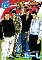 Nekketsu Chûkosha Tamashii!! Arthur Garage 12 Manga