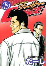 Nekketsu Chûkosha Tamashii!! Arthur Garage 13 Manga