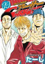 Nekketsu Chûkosha Tamashii!! Arthur Garage 14 Manga