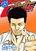Nekketsu Chûkosha Tamashii!! Arthur Garage 15 Manga