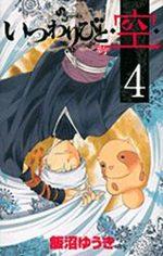 Itsuwaribito Ushiho 4 Manga