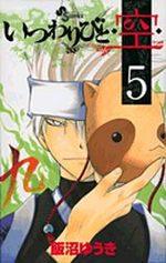 Itsuwaribito Ushiho 5 Manga