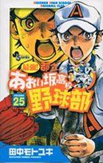 Saikyou! Toritsu Aoizaka Koukou Yakyuubu 25