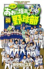 Saikyou! Toritsu Aoizaka Koukou Yakyuubu 26
