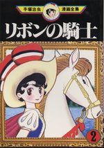 couverture, jaquette Princesse Saphir 2