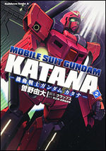 Kidou Senshi Gundam Katana 2 Manga