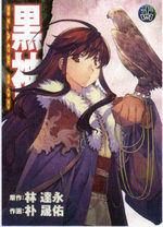 Kurokami - Black God 14 Manga