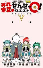 Koro Quest 5 Manga