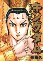Kingdom 38 Manga