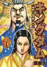 Kingdom 39 Manga
