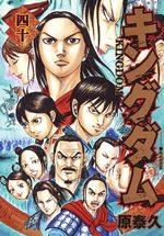 Kingdom 40 Manga