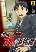 Kindaichi 37-sai no Jikenbo # 5