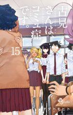 Komi-san wa Komyushou Desu. # 15