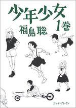 Shônen Shôjo 1 Manga