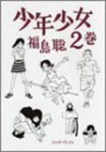 Shônen Shôjo 2 Manga