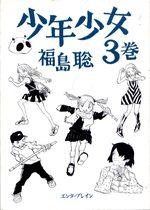 Shônen Shôjo 3 Manga